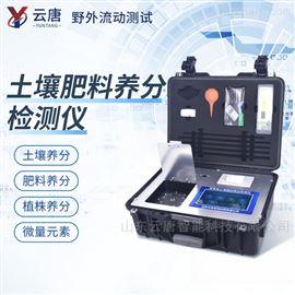 YT-TRX03测土仪-科学测土设备