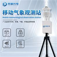 JD-BQX10便携气象站