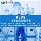 化学分析什么机构可以编写MSDS化学品安全说明书