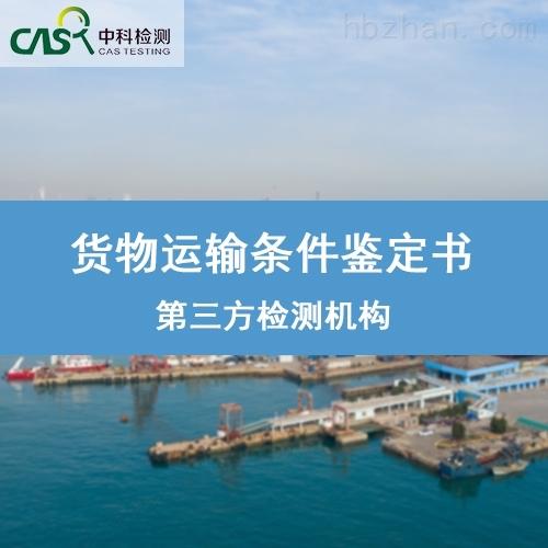 电池类产品运输鉴定报告
