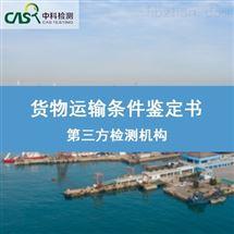 货物运输电池类产品运输鉴定报告