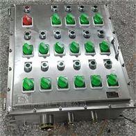BXMD-304不锈钢  防爆照明配电箱