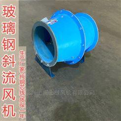 SJG-4.0F-0.75kw-5000m³/hSJG-4.0F玻璃钢斜流风机 鼓型管道加压风机