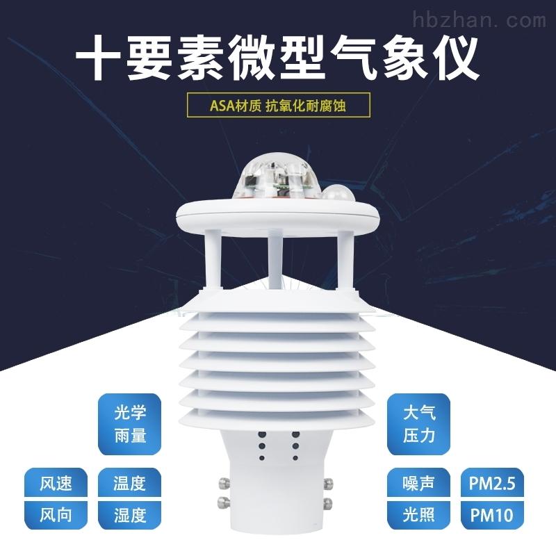 气象观测传感器
