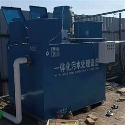 可定制山东农村小型污水处理设备