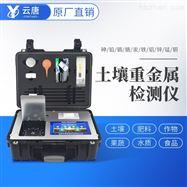 YT-ZJE土壤重金属快速检测仪器