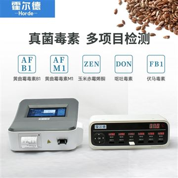HED-YG-ZD粮食真菌毒素分析仪