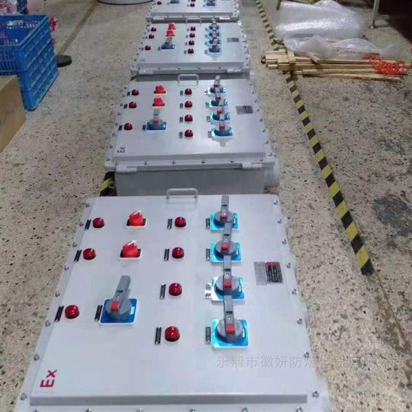 电热拌防爆配电箱-BXD53生产厂家