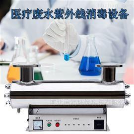 RZ-UV2-LS45医疗废水紫外线消毒器