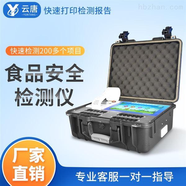 云唐食品安全快速检测仪(可测定农药残留)