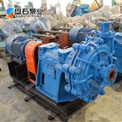 65ZGB型耐磨渣浆泵 机械厂家 专业生产泵