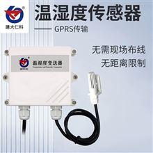 RS-WS-GPRS-2-建大仁科GPRS型环境监测温湿度传感器