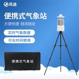 FT-BQX9便携式自动气象观测站