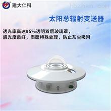 RS-TRA-N01-AL建大仁科 太阳总辐射传感器