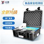 ST-G2400-食品安全快速检测仪器设备