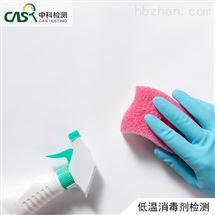 冷链消毒冷链低温消毒剂检测备案报告