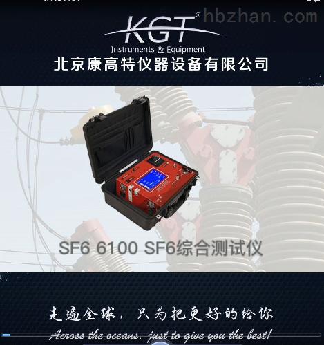 6100 SF6气体分析仪
