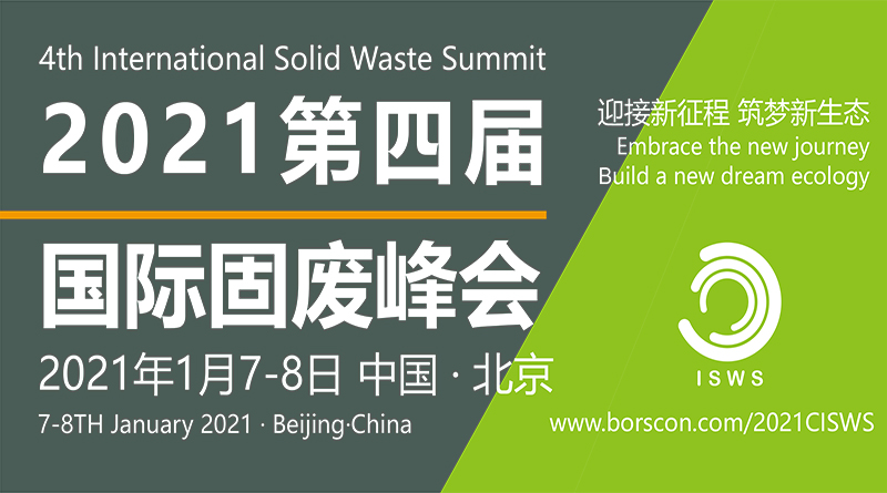 2021第四屆國際固廢峰會
