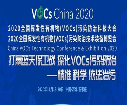 11月19日議程早知道 VOCs China 2020上線12場專題論壇