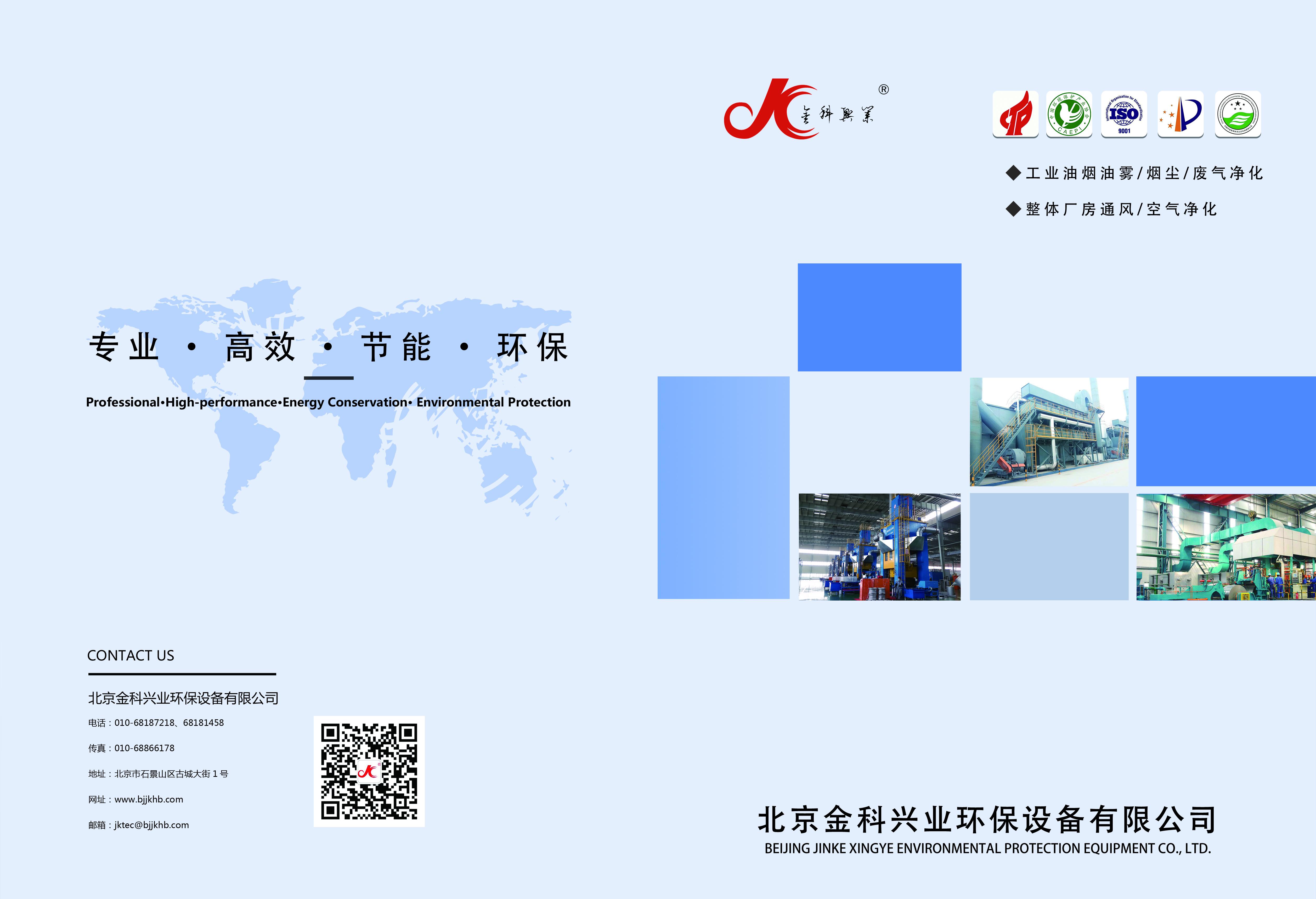 金科兴业环保 工厂环保污染治理设备样本