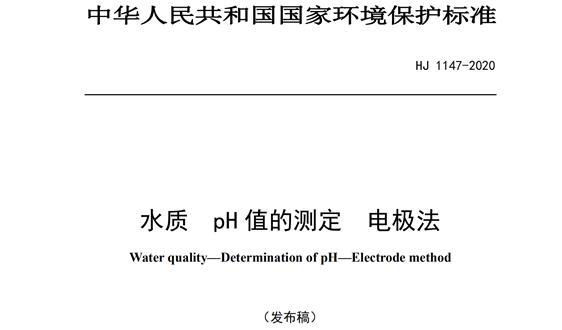 关于发布《水质 pH值的测定 电极法》国家环境保护标准的公告
