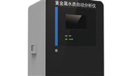 中興儀器全新一代重金屬水質自動分析儀重磅發布