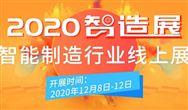 """""""2020智造展●智能制造行業在線展覽會""""今日開幕!"""