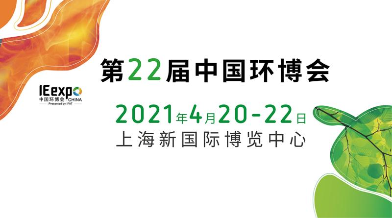 第二十二届中国环博会