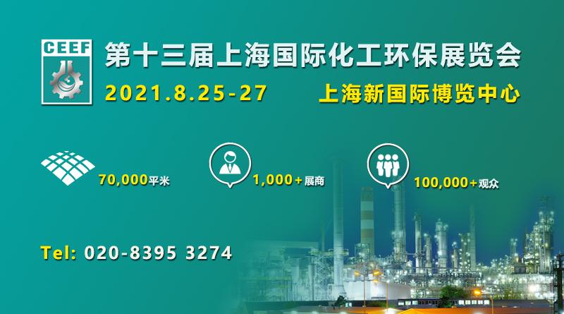 第十三届上海国际化工环保展览会