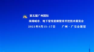 第五届广州国际海绵城市、地下管线管廊暨非开挖技术展览会