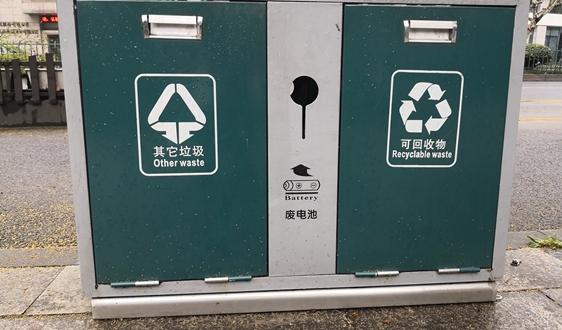 北控十方联合体中标湖南湘潭市餐厨垃圾资源化利用PPP项目
