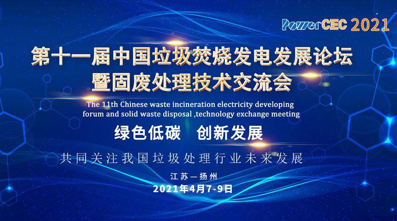 2021年第十一届中国垃圾焚烧发电发展论坛暨固废处理技术交流会