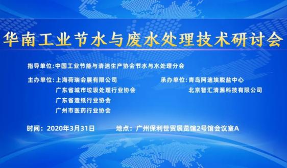 华南工业节水与废水处理技术研讨会:提前预登记