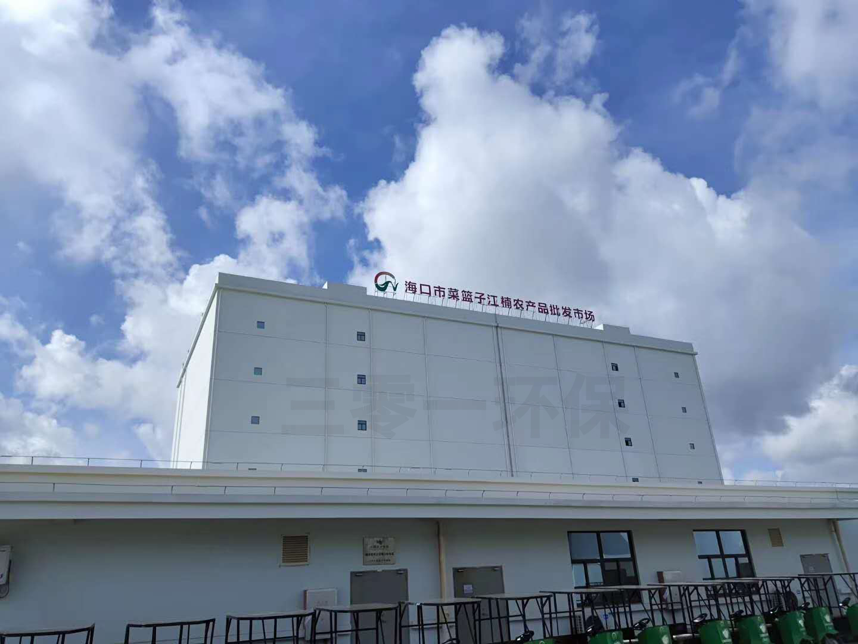 海口菜篮子100吨餐厨果蔬垃圾处理中心