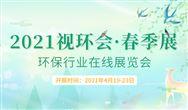 """2021视环会-春季展开幕在即,企业""""云访谈""""招募火热进行中"""