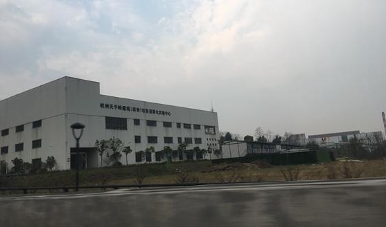 海南省屯昌县医疗废物协同处置项目环境影响报告书批复公示