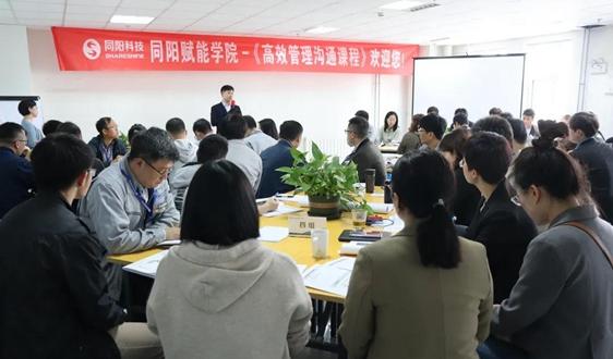 同阳科技组织开展高效管理沟通培训活动 | 学习沟通之道