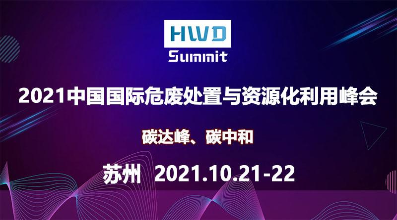 2021中国国际危废处置与资源化利用峰会(HWD summit 2021)