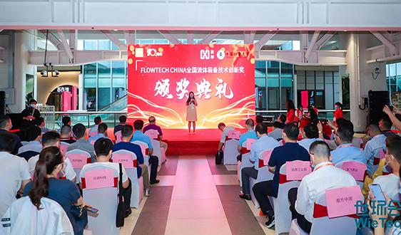 首届全国流体装备技术创新奖颁奖仪式在上海顺利举办