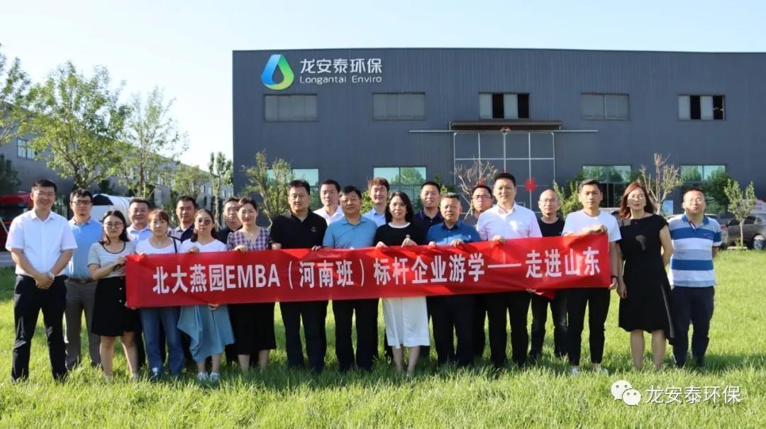 欢迎北大燕园EMBA河南企业家来龙安泰环保参观交流