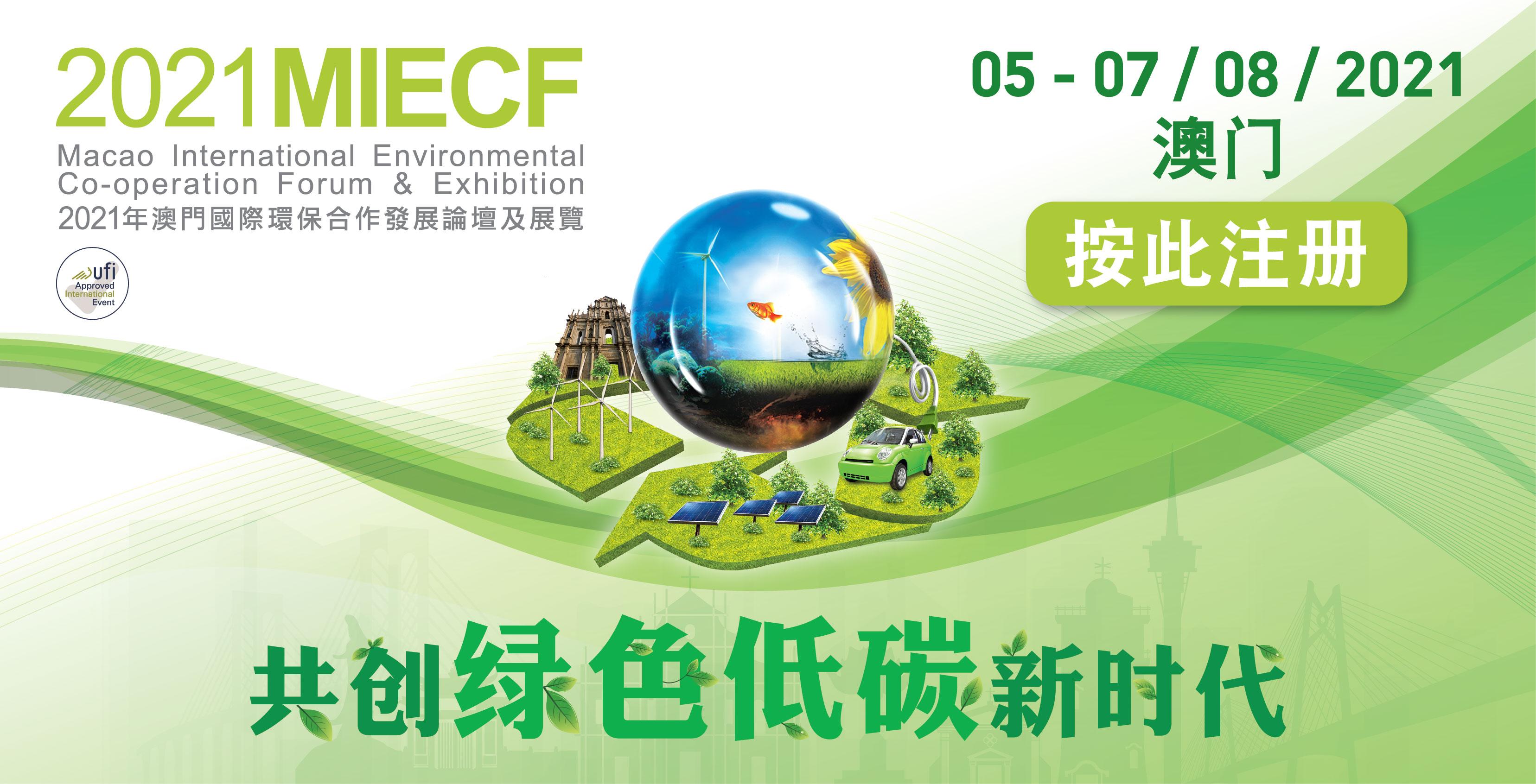 2021年澳門國際環保合作發展論壇及展覽