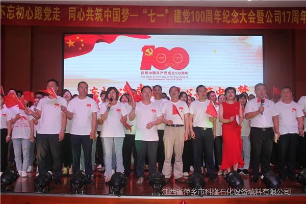萍乡科隆公司举行建党百年暨总公司成立17周年庆活动