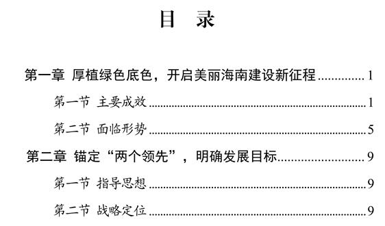 """海南省人民政府办公厅关于印发《海南省""""十四五""""生态环境保护规划》的通知"""