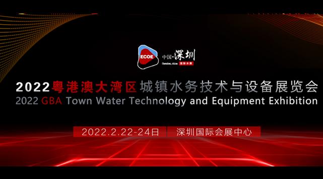 2022粤港澳大湾区生态环境技术与设备展览会