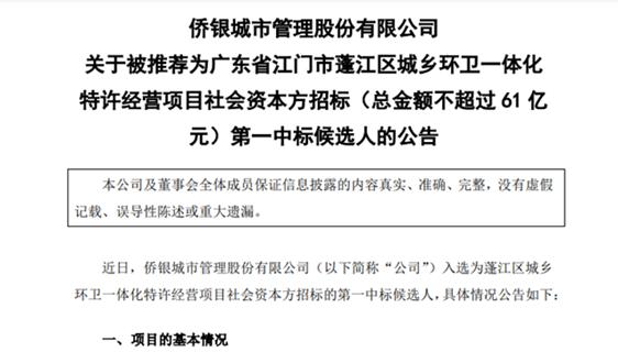 不超过61亿!侨银股份预中标蓬江区城乡环卫一体化特许经营项目