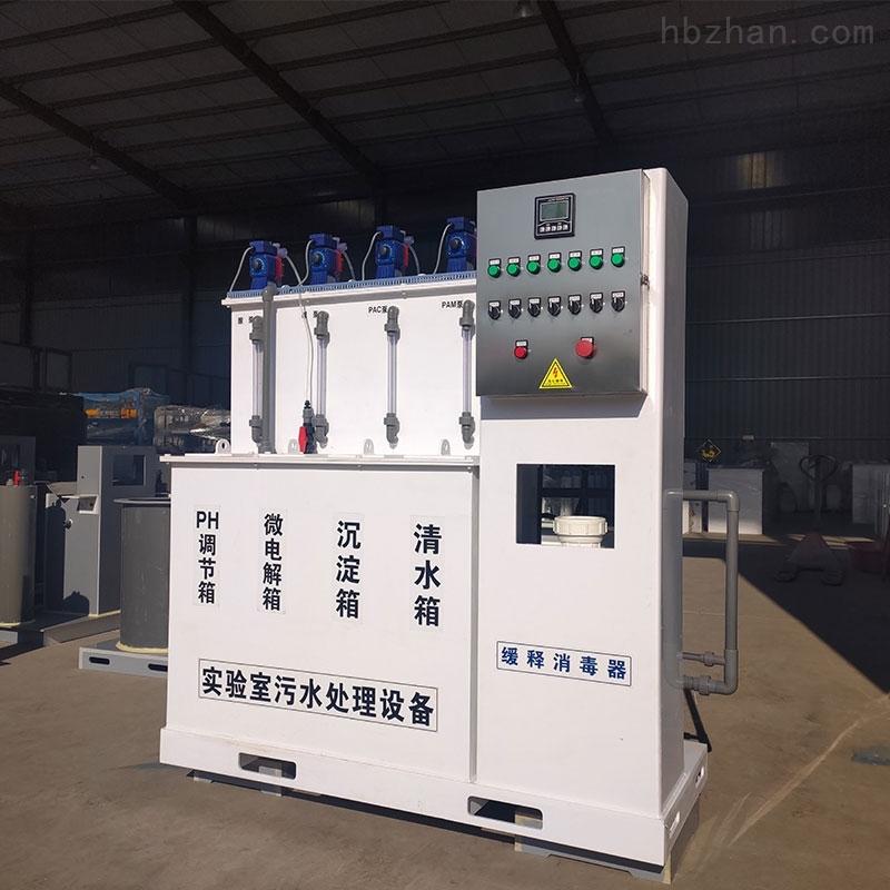 怎样选择合适的实验室污水处理设备?