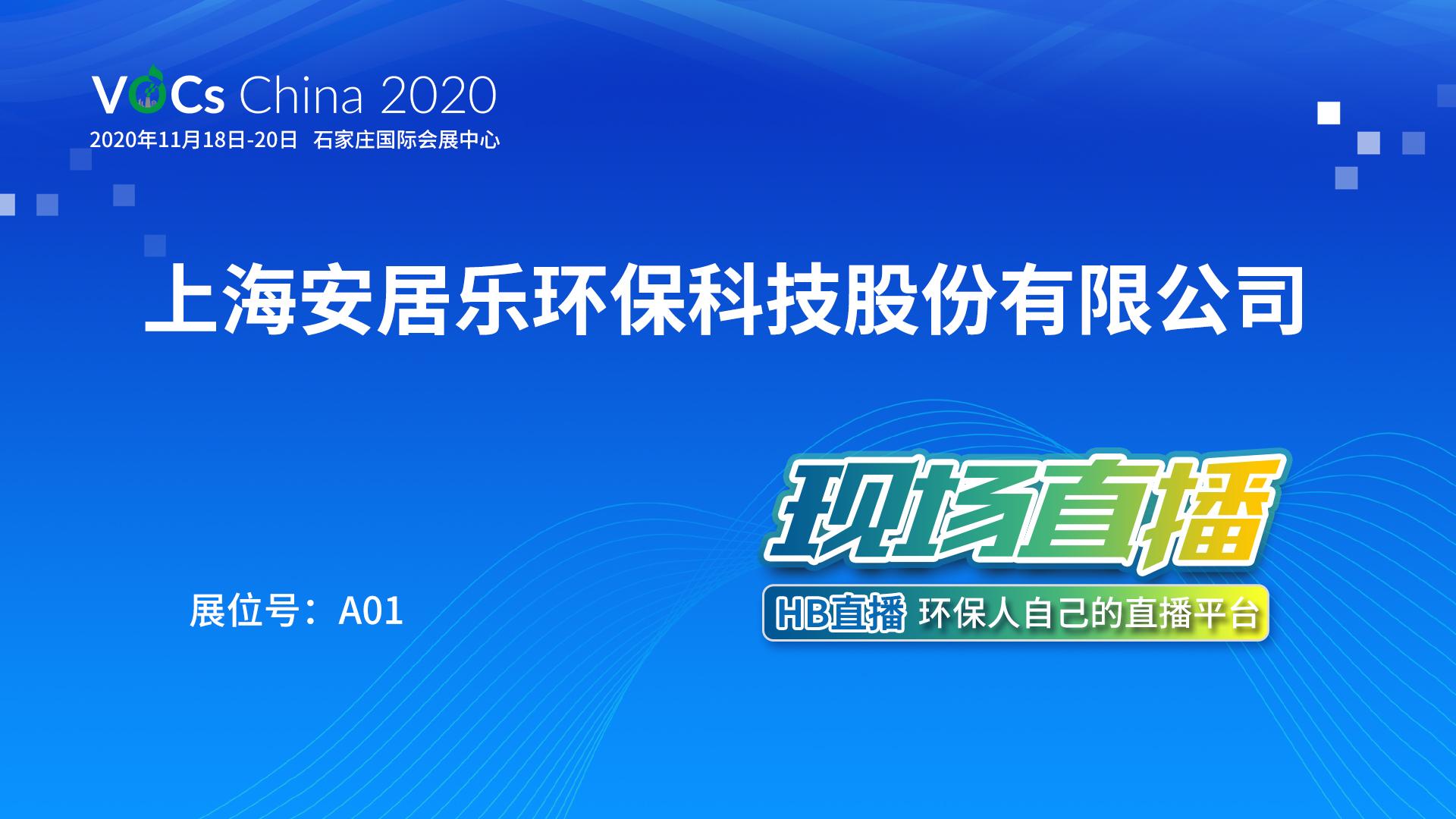 直播推荐:安居乐环保VOCs治理 蓄热式焚烧技术