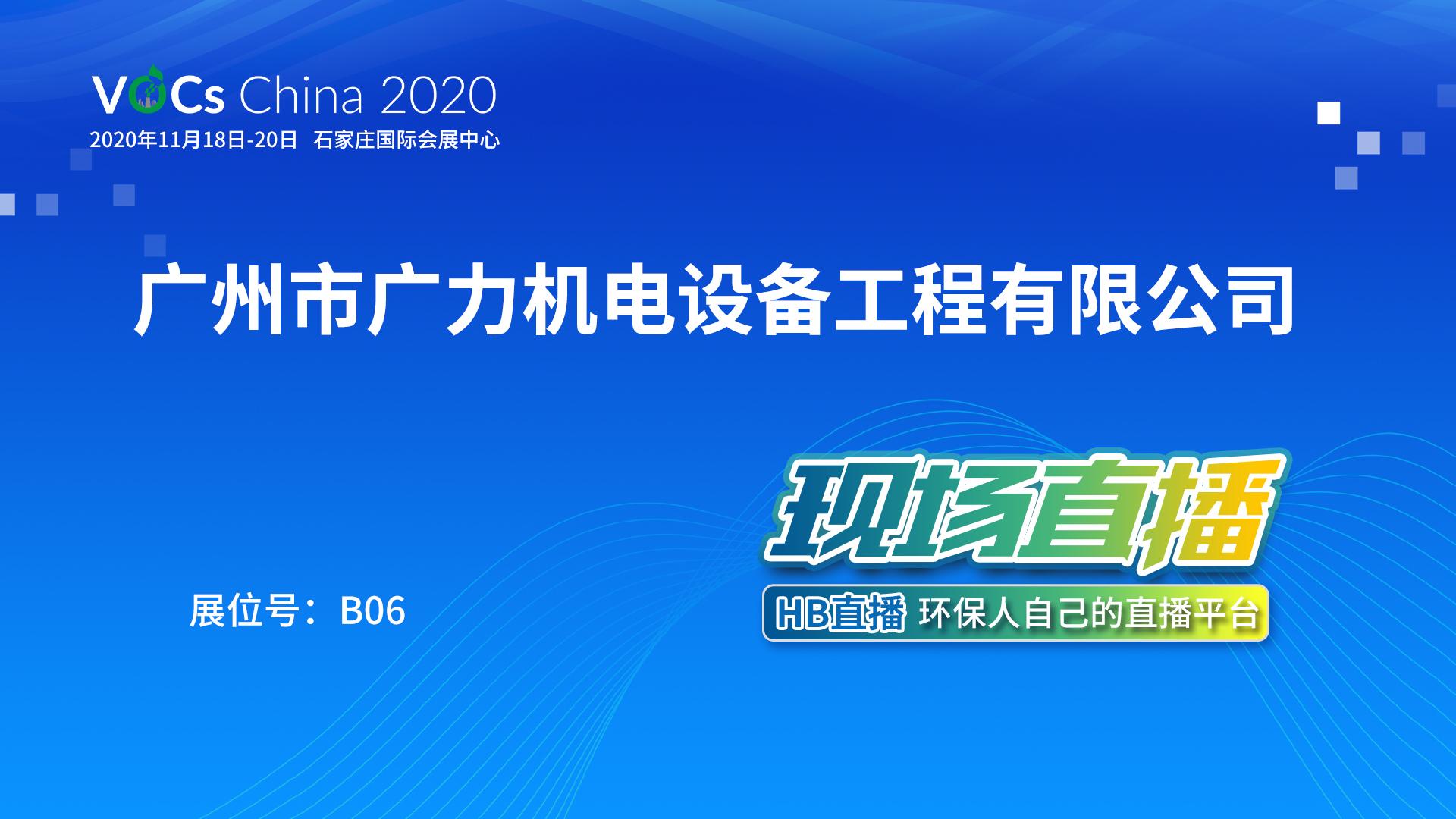 VOCs 2020逛展:广州广力机电直播推荐VOCS低温催化燃烧设备