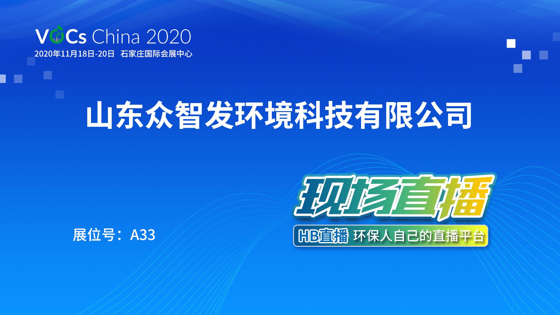 众智发环境携疏水分子筛材料亮相VOCs China 2020