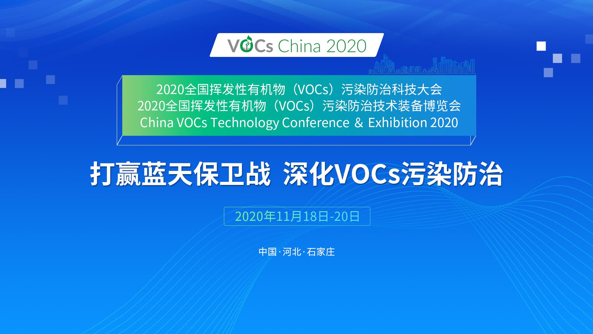 VOCs China 2020 主题峰会(一)